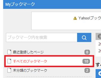 yahoo-bookmark 登録件数