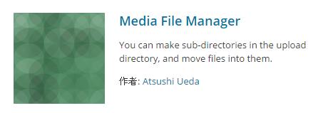 media file manager 画像