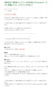 アメーバブログ障害情報の画像