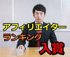 インフォトップ アフィリエイターランキング入賞の画像
