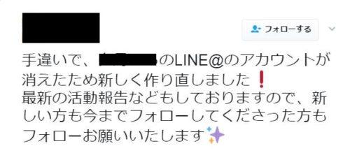 LINE@のデータ消失2