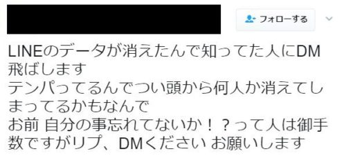 LINE@のデータ消失