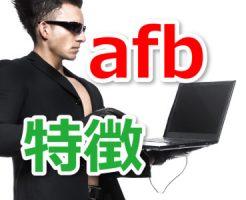 afb アフィビー