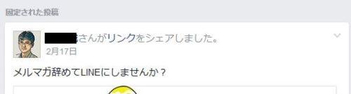 LINE@のごり押し フェイスブックコメント