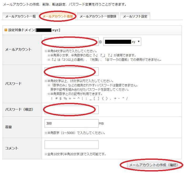 エックスサーバー メールアドレス作成5