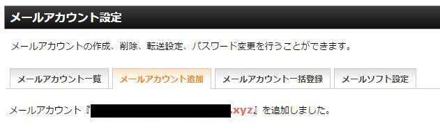 エックスサーバー メールアドレス作成7