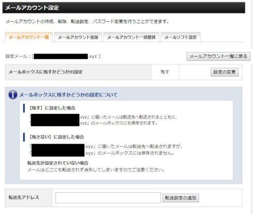 エックスサーバー メールアドレス作成9