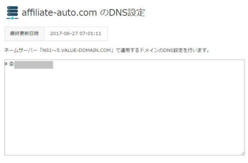 DNS変更 バリュードメイン