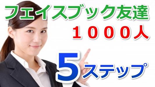 facebook 友達1000人まで増やす5ステップ