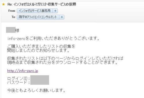 info-zero リスト収集