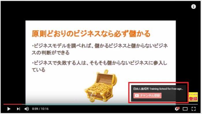 youtube チャンネル登録促す