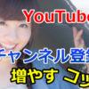 YouTube(ユーチューブ)チャンネル登録数を増やす5つのテクニック