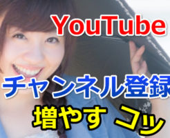 youtube-channel 登録数を増やす