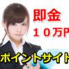 ネットビジネス初心者でも即金で10万円稼げるポイントサイト5選