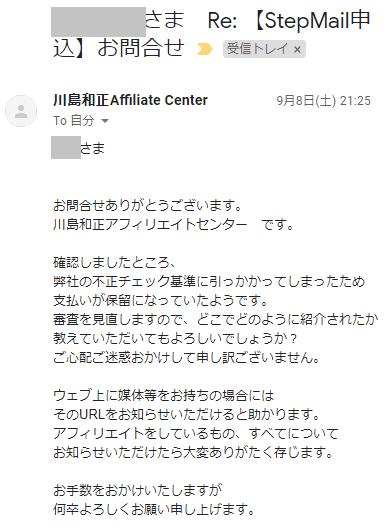 川島和正アフィリエイトセンター 2度目の支払い催促時の返信メール
