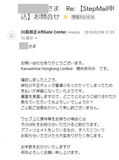川島和正アフィリエイトセンター 櫻井あゆみさんからの返信