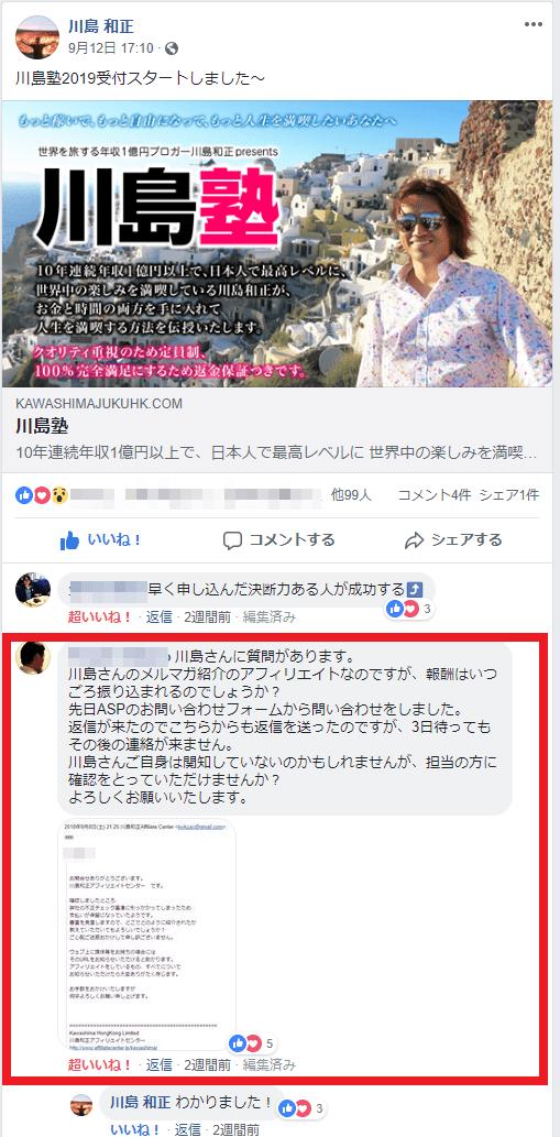Facebookの川島塾の投稿から質問