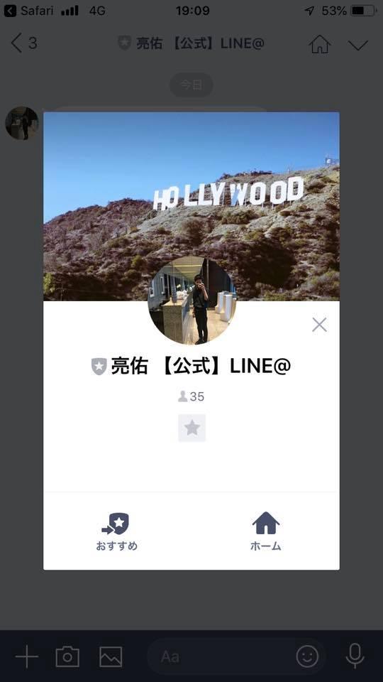 不正アフィリエイター LINE@